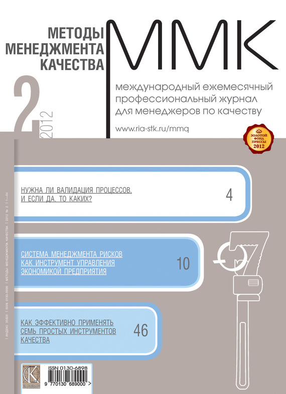 Отсутствует Методы менеджмента качества № 2 2012 отсутствует методы менеджмента качества 2 2008