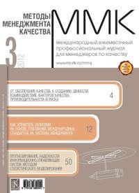 Отсутствует - Методы менеджмента качества № 3 2012