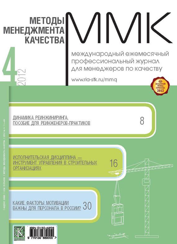 Отсутствует Методы менеджмента качества № 4 2012 отсутствует методы менеджмента качества 12 2012