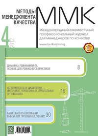 Отсутствует - Методы менеджмента качества &#8470 4 2012