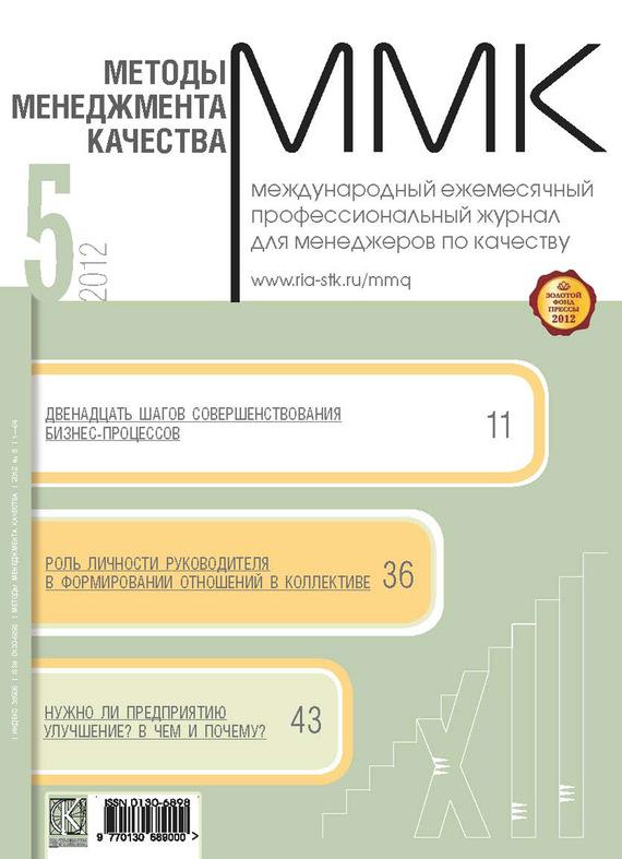 Обложка книги Методы менеджмента качества № 5 2012, автор Отсутствует