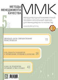 Отсутствует - Методы менеджмента качества № 5 2012