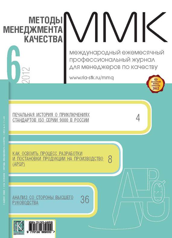 Отсутствует Методы менеджмента качества № 6 2012 отсутствует методы менеджмента качества 12 2012