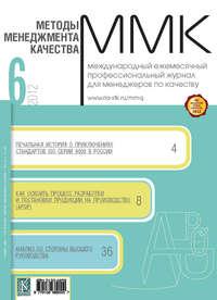 Отсутствует - Методы менеджмента качества № 6 2012