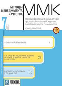 - Методы менеджмента качества № 7 2012