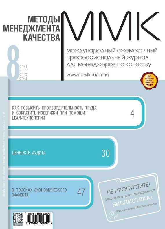 Отсутствует Методы менеджмента качества № 8 2012 отсутствует методы менеджмента качества 12 2012