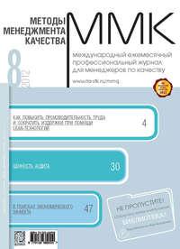 Отсутствует - Методы менеджмента качества № 8 2012