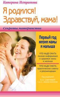 - Я родился! Здравствуй, мама! или Первый год жизни мамы и малыша