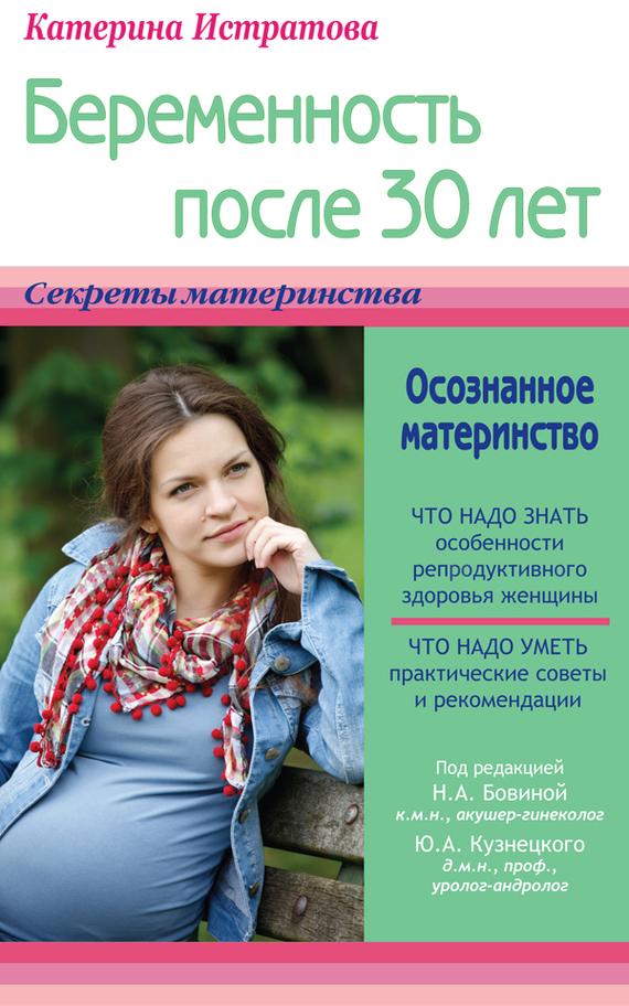 Обложка книги Беременность после 30 лет, или Осознанное материнство, автор Истратова, Екатерина