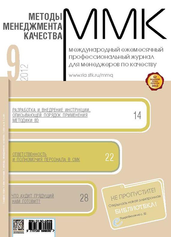 Отсутствует Методы менеджмента качества № 9 2012 отсутствует методы менеджмента качества 12 2012