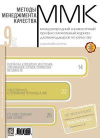 Отсутствует - Методы менеджмента качества № 9 2012