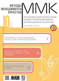 Отсутствует - Методы менеджмента качества № 10 2012