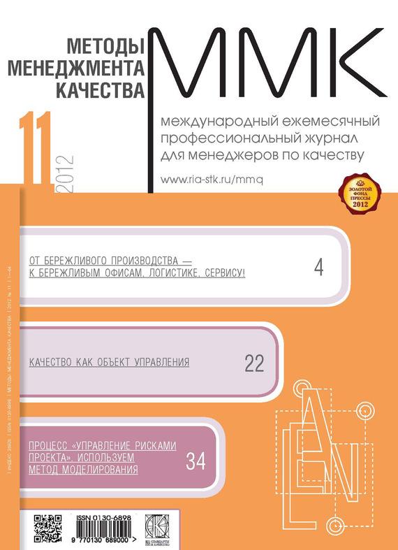 Отсутствует Методы менеджмента качества № 11 2012 отсутствует методы менеджмента качества 12 2012