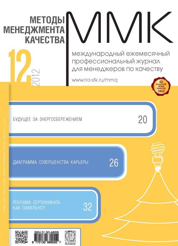 Отсутствует Методы менеджмента качества № 12 2012 отсутствует методы менеджмента качества 12 2012