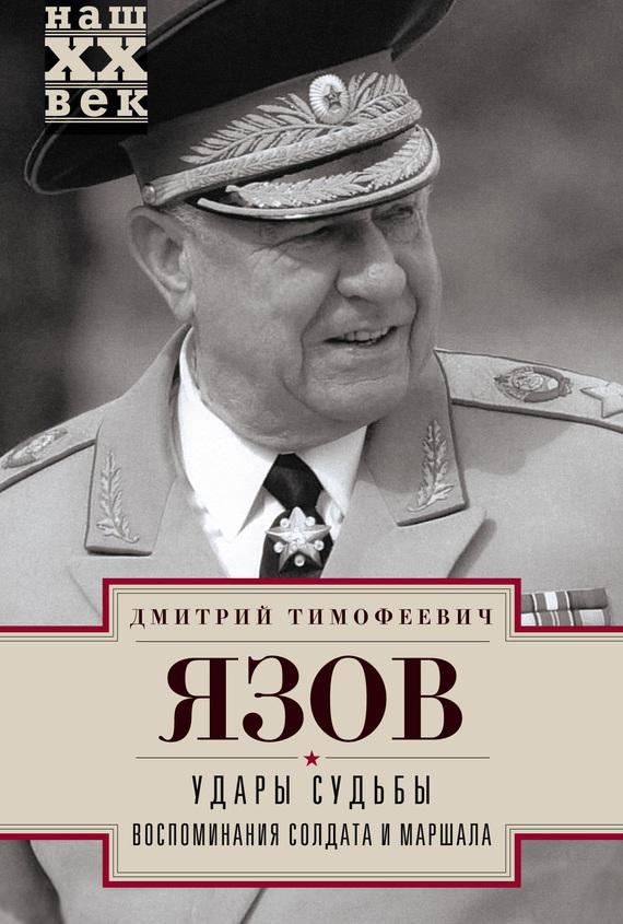 Обложка книги Удары судьбы. Воспоминания солдата и маршала, автор Язов, Дмитрий