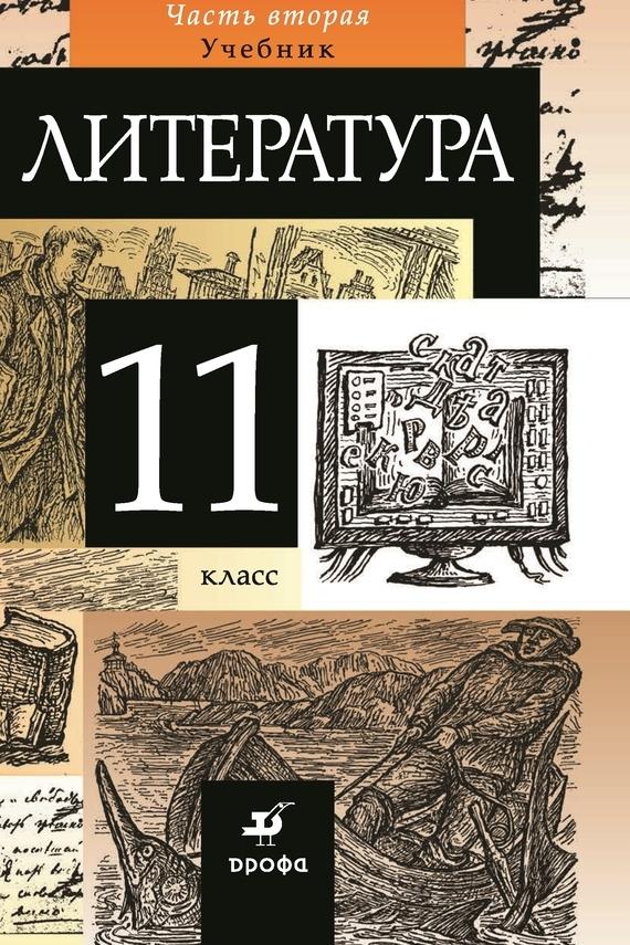 Коллектив авторов Литература.11класс. Часть2 коллектив авторов литература 9 класс часть 2
