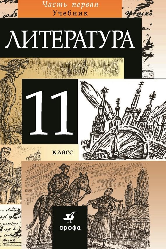 Коллектив авторов Литература.11класс. Часть1 коллектив авторов 11 класс история