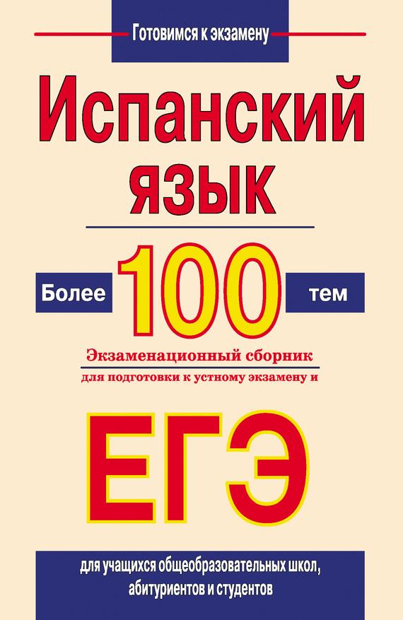 Испанский язык. Более 100 тем. Экзаменационный сборник для подготовки к устному экзамену и ЕГЭ