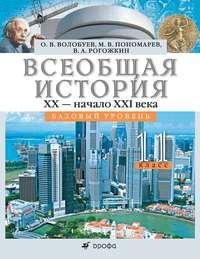 Пономарев, М. В.  - Всеобщая история.XX – начало XXI века.11 класс. Базовый уровень