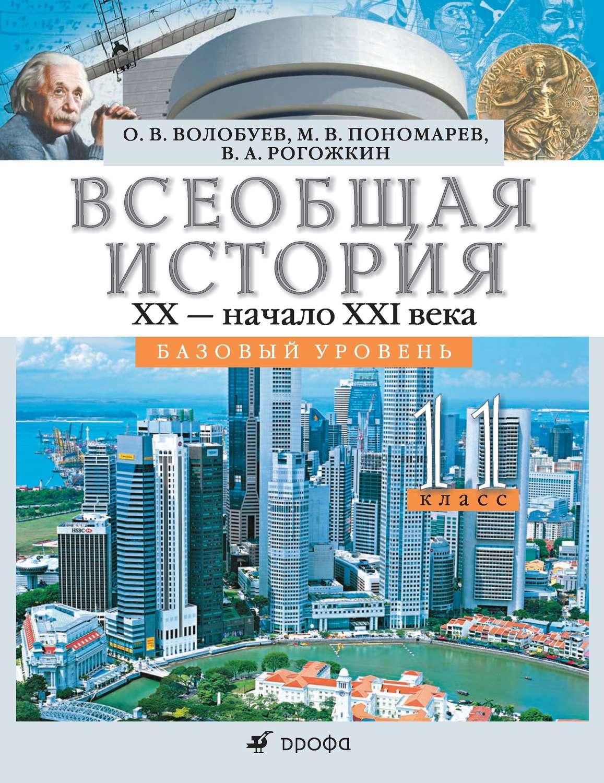 Волобуев пономарёв всеобщая история 10 класс читать онлайн