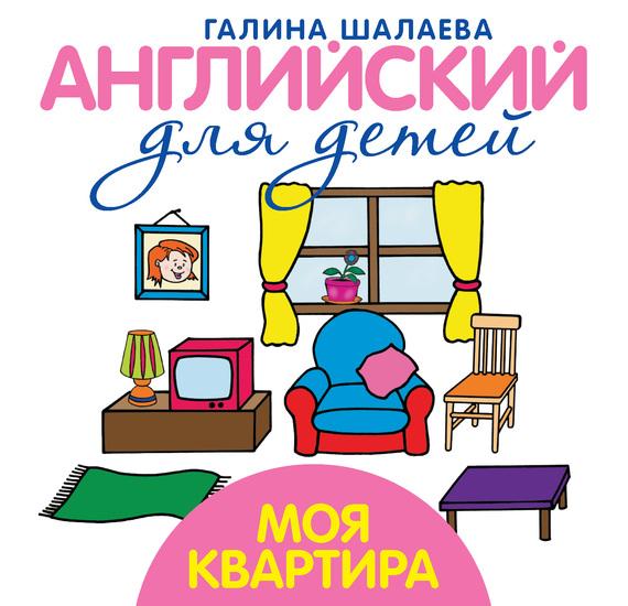 Г. П. Шалаева Моя квартира. Мой первый иностранный язык 3 комнатная квартира в казахстане г костанай