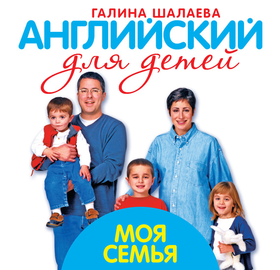 Г. П. Шалаева Моя семья. Мой первый иностранный язык г п шалаева семья