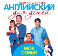 Шалаева, Г. П.  - Моя семья. Мой первый иностранный язык