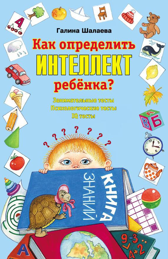 яркий рассказ в книге Г. П. Шалаева