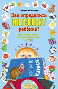 Шалаева, Г. П.  - Как определить интеллект ребенка?