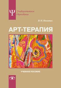 Никитин, В. Н.  - Арт-терапия. Учебное пособие