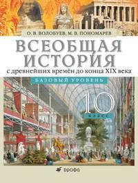 Пономарев, М. В.  - Всеобщая история с древнейших времён до конца XIX века.10 класс. Базовый уровень