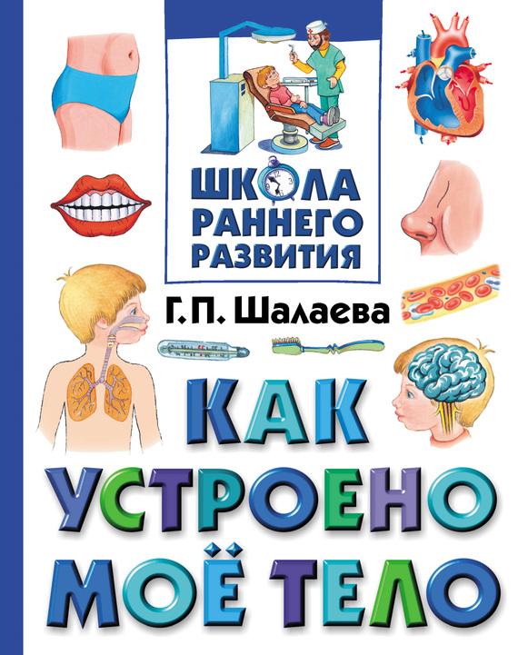 Г. П. Шалаева Как устроено мое тело