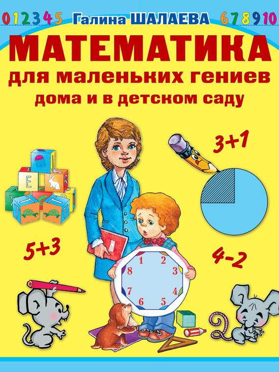 Г. П. Шалаева Математика для маленьких гениев дома и в детском саду г п шалаева математика с 3 х лет