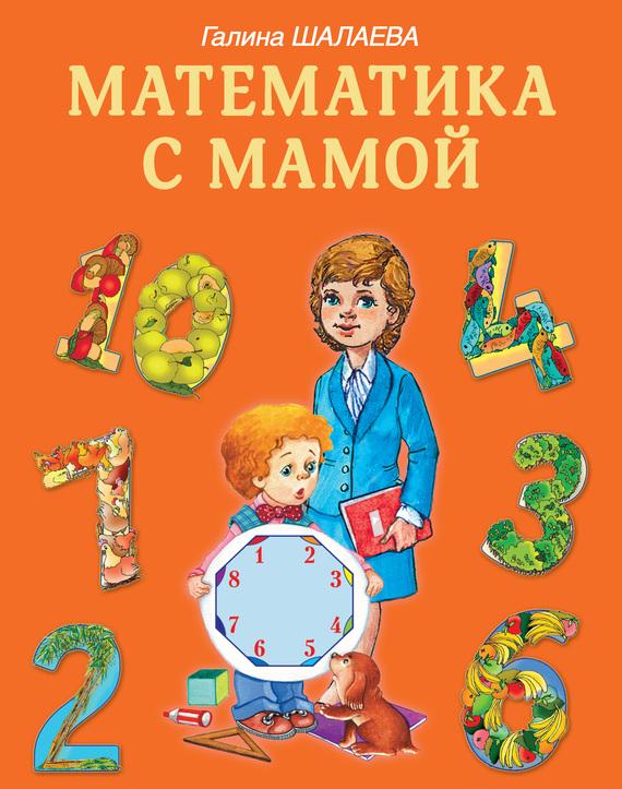 Г. П. Шалаева Математика с мамой г п шалаева математика с 3 х лет