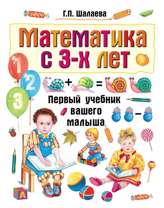 Г. П. Шалаева Математика с 3-х лет г п шалаева математика с 3 х лет