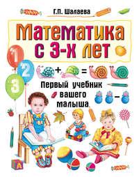 Шалаева, Г. П.  - Математика с 3-х лет