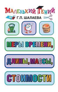 Шалаева, Г. П.  - Меры времени, длины, массы, стоимости