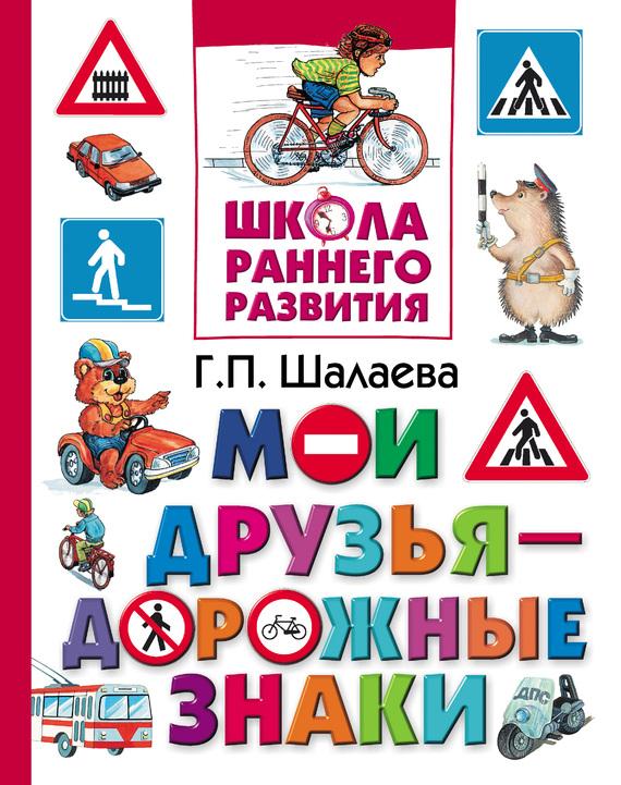 бесплатно Мои друзья - дорожные знаки Скачать Г. П. Шалаева