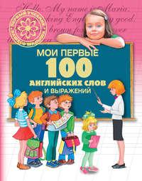 Шалаева, Г. П.  - Мои первые 100 английских слов и выражений