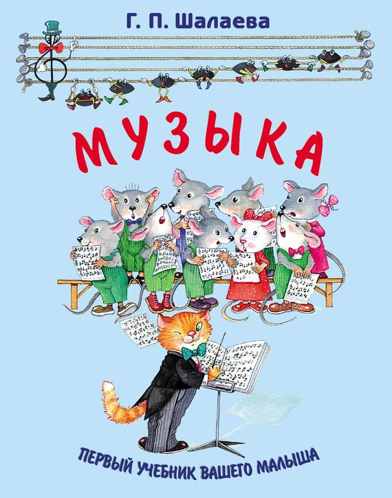 Г. П. Шалаева Музыка