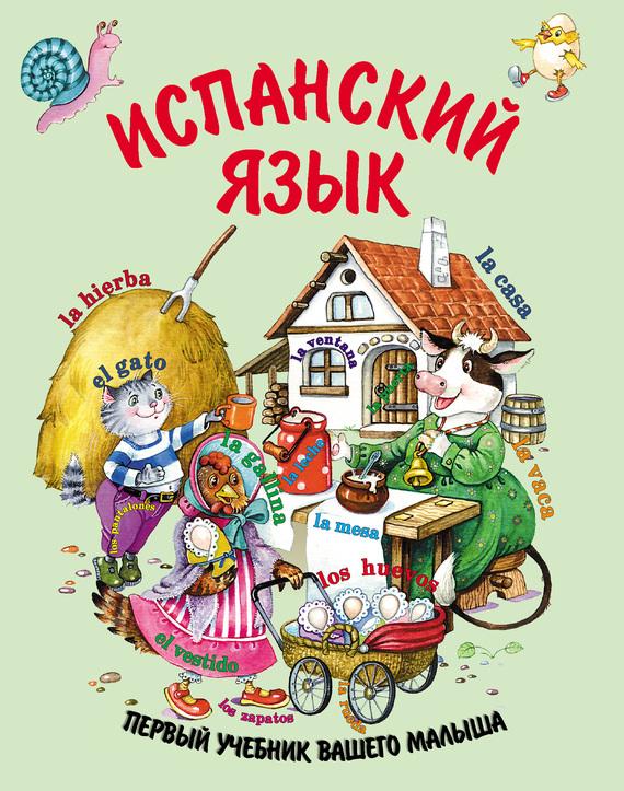 напряженная интрига в книге Е. В. Ситникова