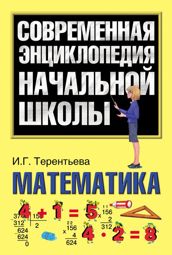 И. Г. Терентьева Математика год до школы от а до я тетрадь по подготовке к школе