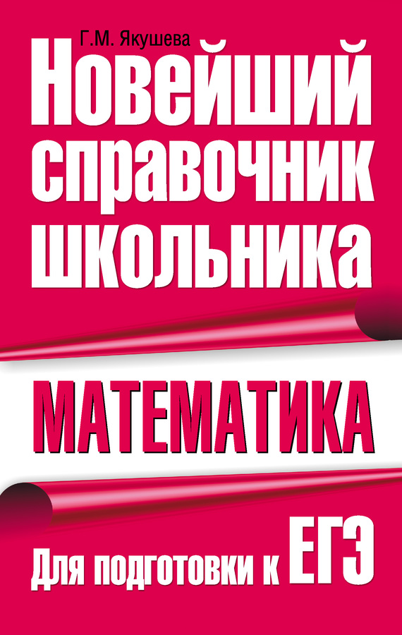 обложка книги static/bookimages/12/90/07/12900739.bin.dir/12900739.cover.jpg