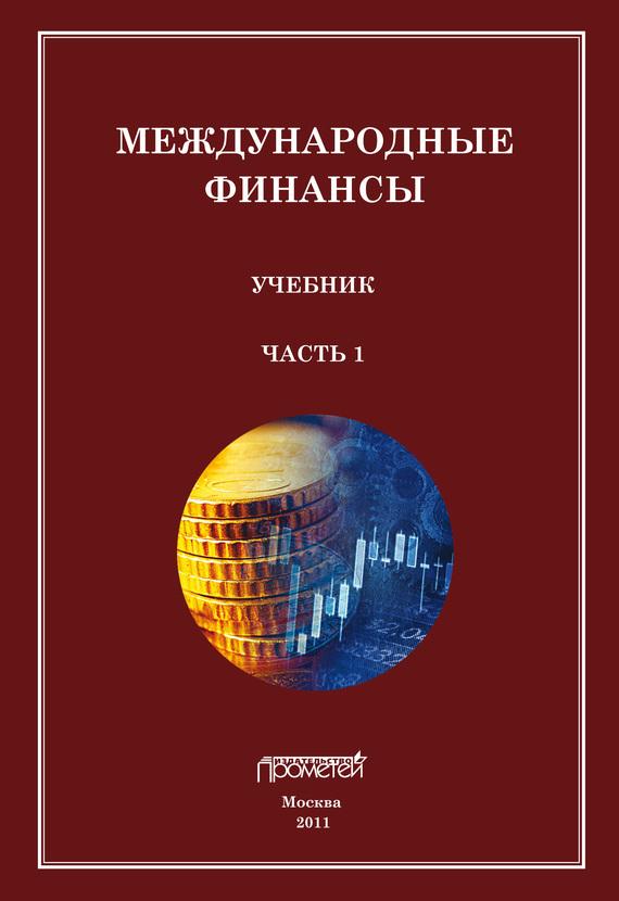 Отсутствует Международные финансы. Учебник. Часть 1 финансы учебник