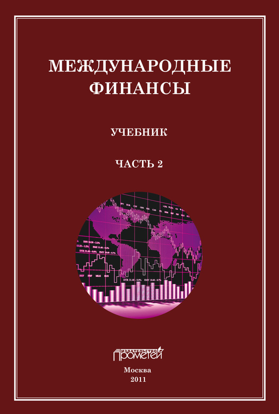 Отсутствует Международные финансы. Учебник. Часть 2 финансы и бизнес 2 2016