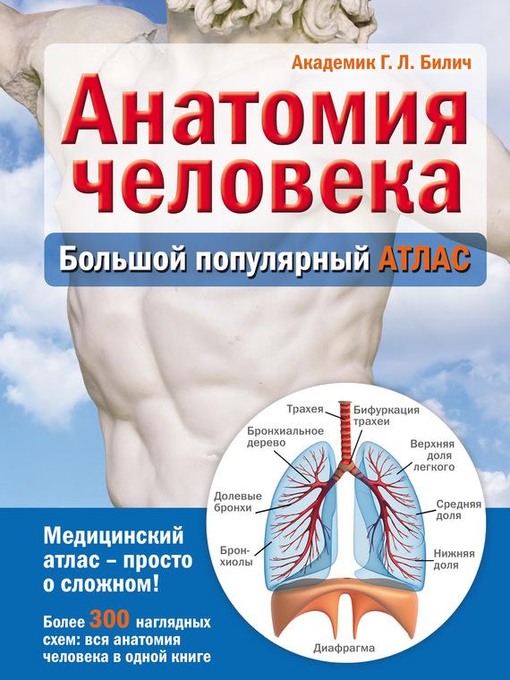 Г. Л. Билич Анатомия человека. Большой популярный атлас атлас билич крыжановский