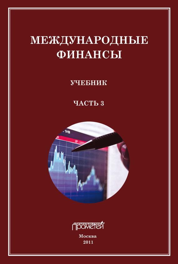 Отсутствует Международные финансы. Учебник. Часть 3 финансы учебник