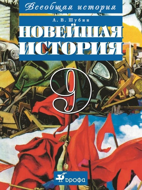 А. В. Шубин Всеобщая история. Новейшая история.9 класс
