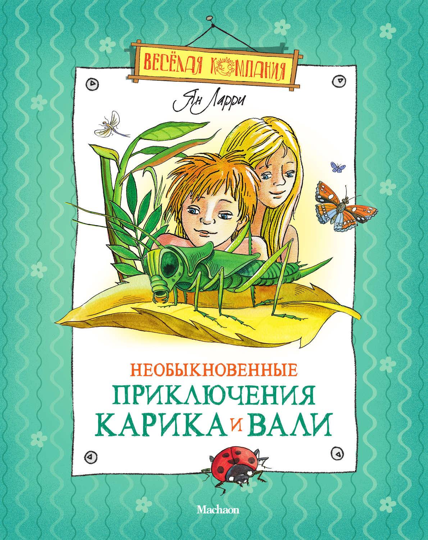 Книга приключение карика и вали скачать