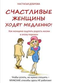 Доброва, Настасья  - Счастливые женщины ходят медленно!